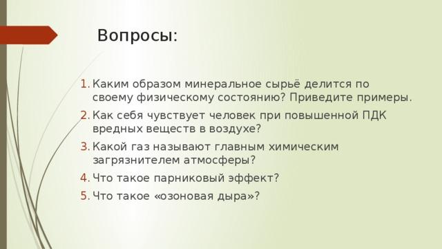 Вопросы:
