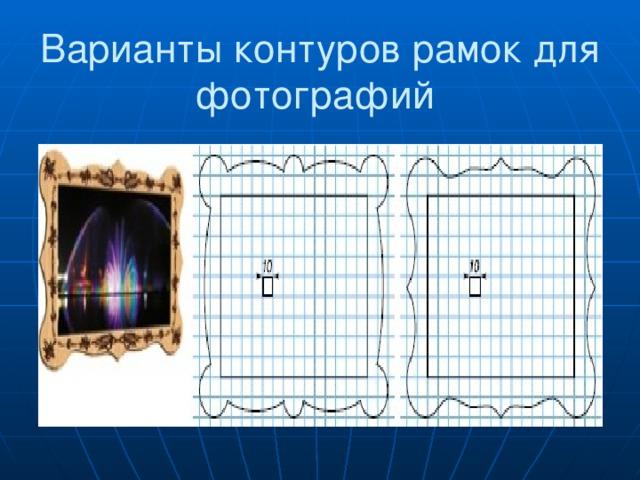 Варианты контуров рамок для фотографий