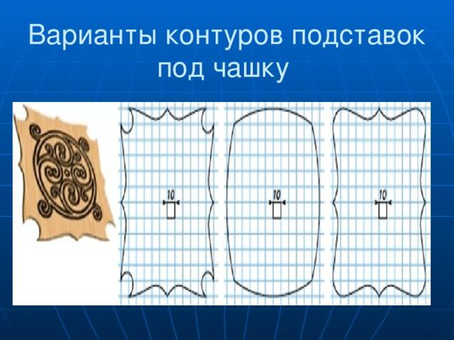 Варианты контуров подставок под чашку