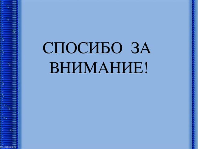 CПОСИБО ЗА  ВНИМАНИЕ!