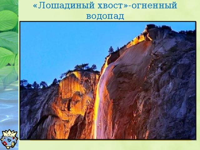 «Лошадиный хвост»-огненный водопад