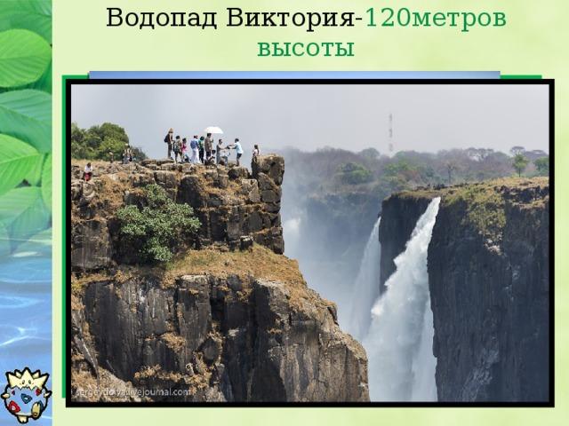 Водопад Виктория- 120метров высоты