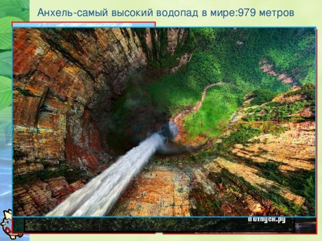 Анхель-самый высокий водопад в мире:979метров