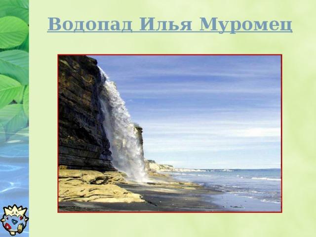 Водопад Илья Муромец