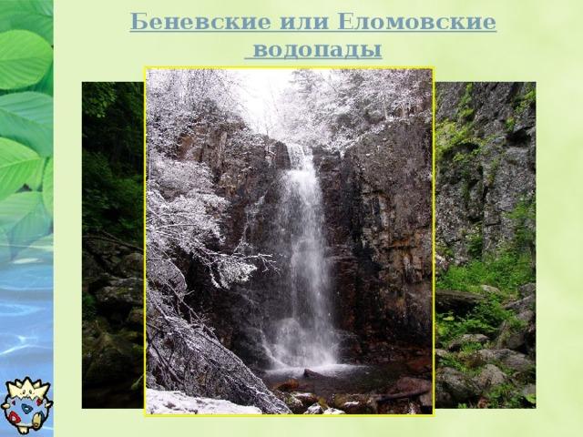 Беневские или Еломовские водопады