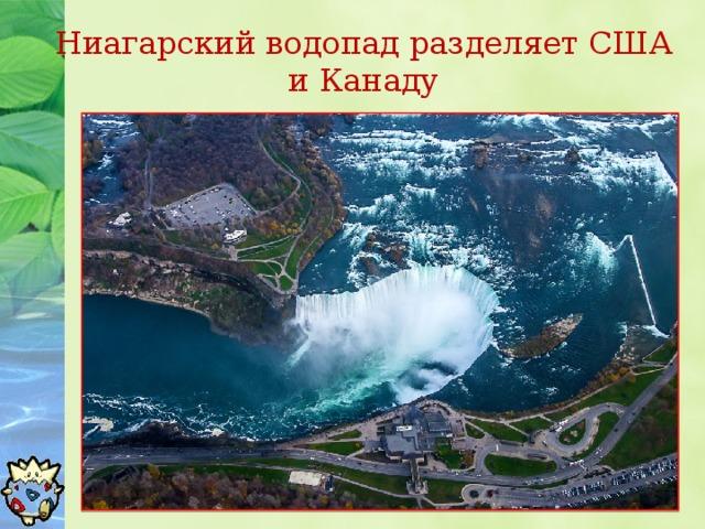 Ниагарский водопад разделяет США и Канаду