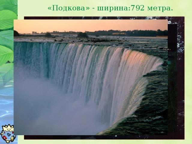 «Подкова» - ширина:792 метра.