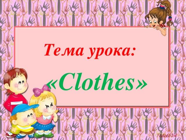 Тема урока : « Clothes »