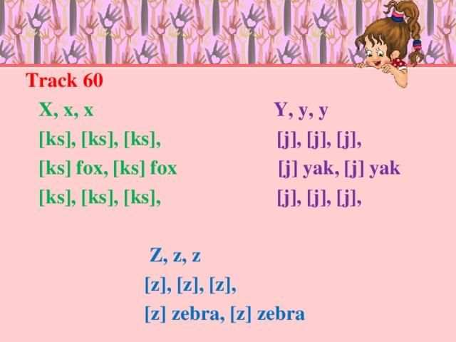 Track 60  X, x, x Y, y, y  [ks], [ks], [ks], [j], [j], [j],   [ks] fox, [ks] fox  [j] yak, [j] yak  [ks], [ks], [ks], [j], [j], [j],   Z, z, z  [z], [z], [z],  [z] zebra, [z] zebra