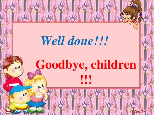 Well done!!! Goodbye, children !!!