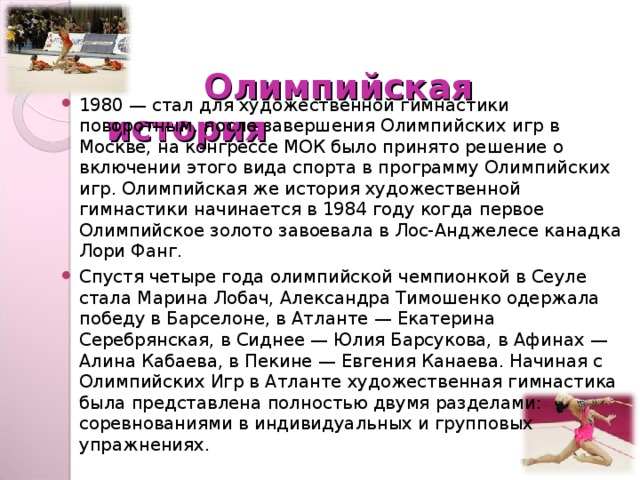 Олимпийская история