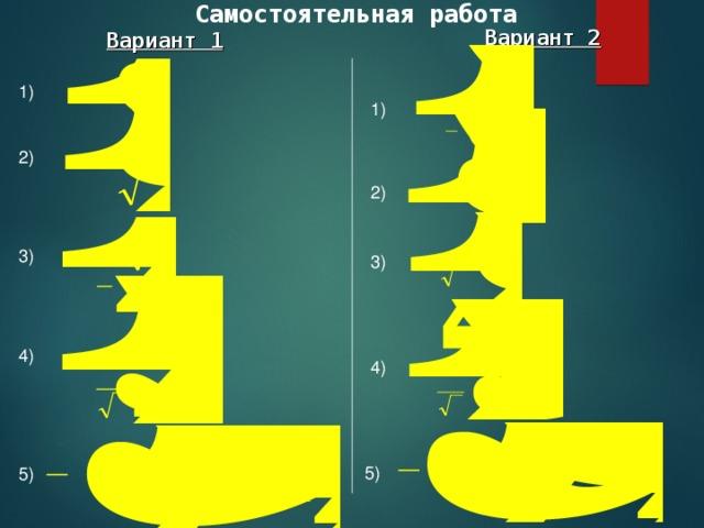Самостоятельная работа Вариант 2 Вариант 1 1) 1) 2) 2) 3) 3) 4) 4) 5) 5)
