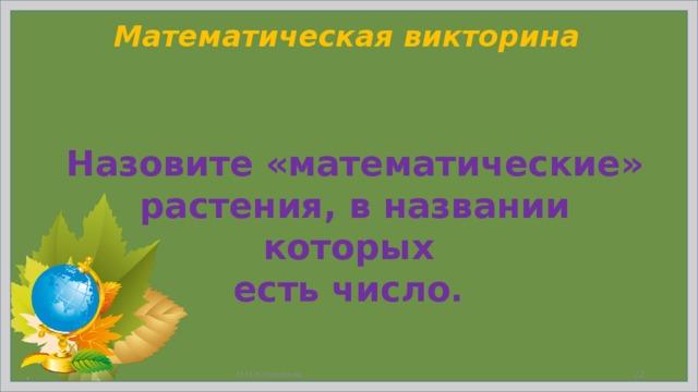 Математическая викторина Назовите «математические» растения, в названии которых есть число. Н.Н.Коломина
