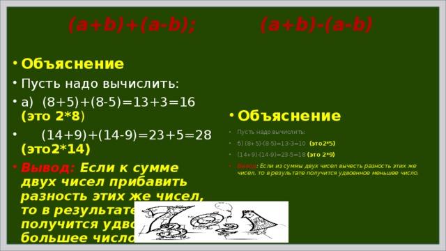 (a+b)+(a-b); (a+b)-(a-b)