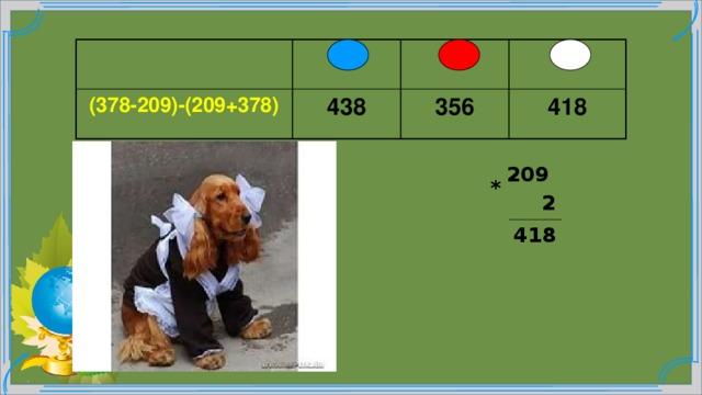 (378-209)-(209+378) 438 356 418 209  2 *  418
