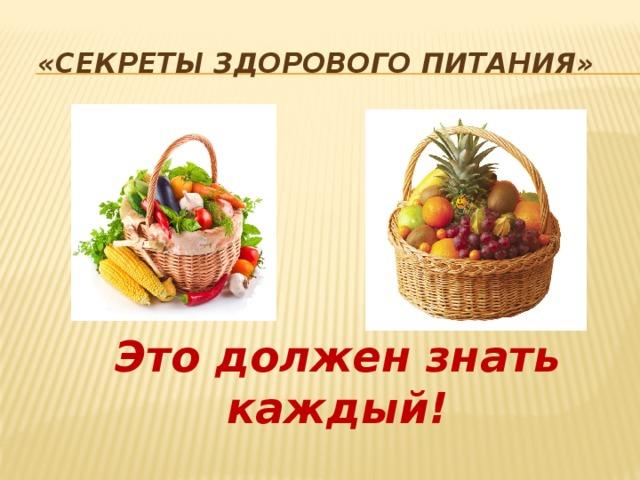 «Секреты здорового питания» Это должен знать каждый!