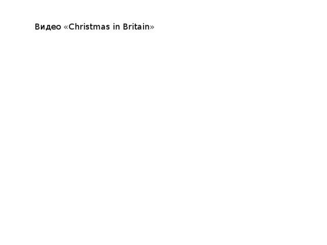 Видео «Christmas in Britain»