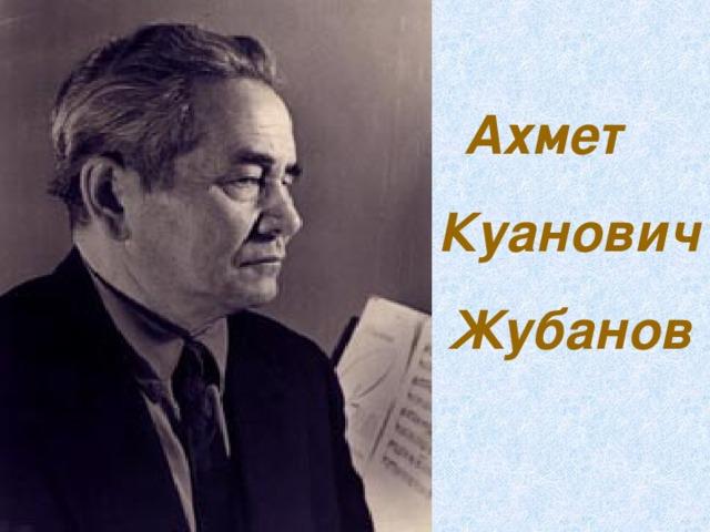 Ахмет  Куанович  Жубанов Ахмет Жубанов 6