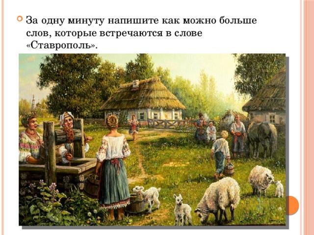 За одну минуту напишите как можно больше слов, которые встречаются в слове «Ставрополь».