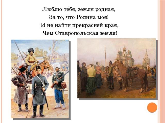 Люблю тебя, земля родная, За то, что Родина моя! И не найти прекрасней края, Чем Ставропольская земля!