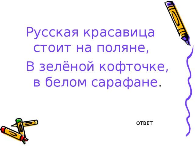 Русская красавица стоит на поляне, В зелёной кофточке, в белом сарафане . ОТВЕТ