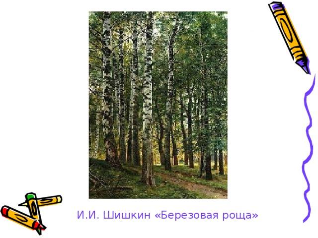 И.И. Шишкин «Березовая роща»