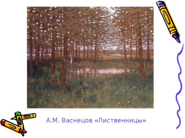 А.М. Васнецов «Лиственницы»