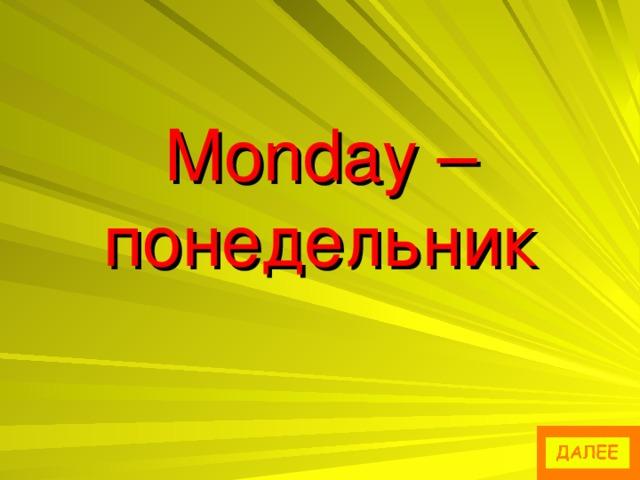 Monday – понедельник