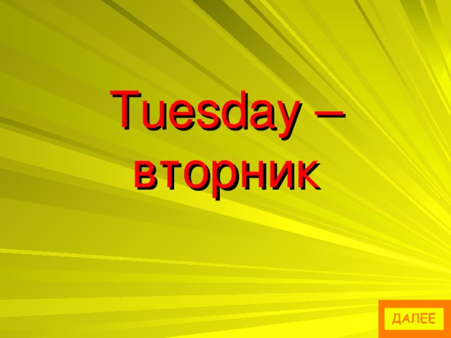 Tuesday  – вторник