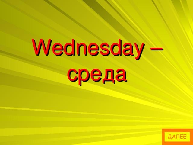 Wednesday – среда