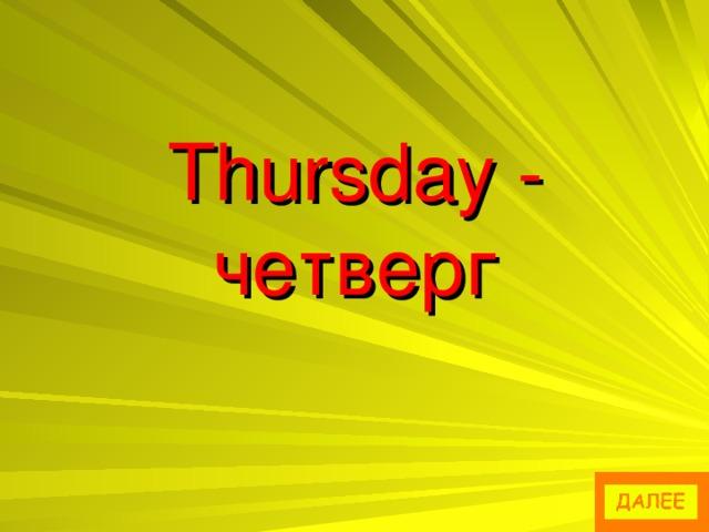Thursday - четверг