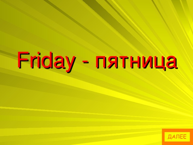 Friday - пятница
