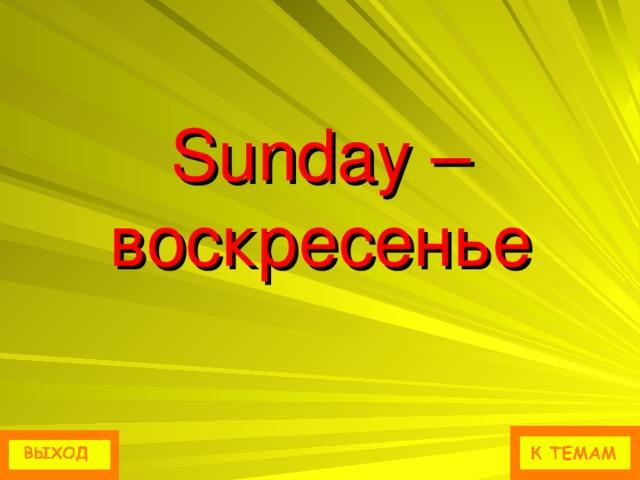 Sunday – воскресенье