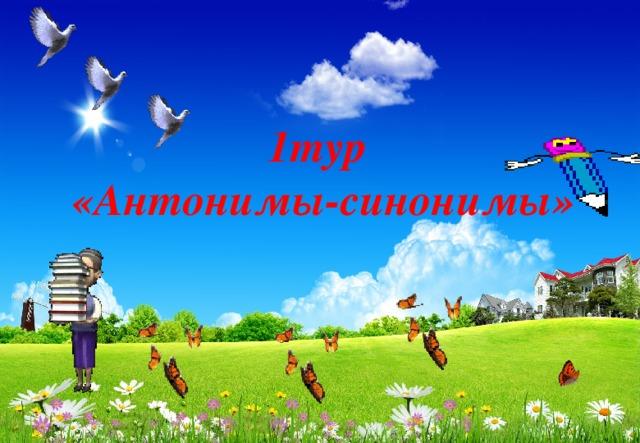 1тур «Антонимы-синонимы»