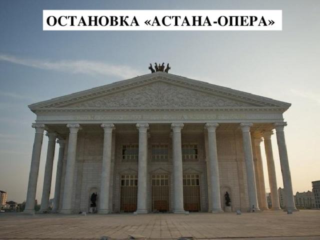 ОСТАНОВКА «АСТАНА-ОПЕРА»