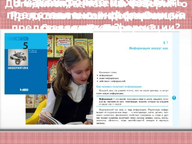 Ты часто читаешь книги? Расскажи о самой любимой твоей книге.  В какой форме может быть представлена информация в книгах? . Скажи, какой формы представления информации больше? Почему? Догадайся, зачем мы говорим о текстовой форме представления информации?