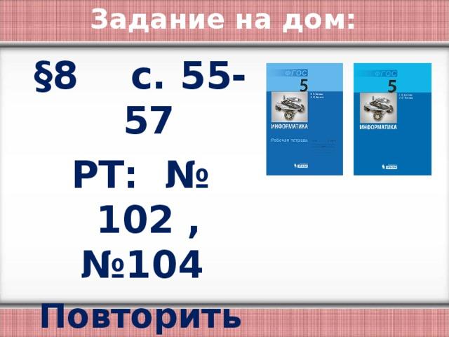 Задание на дом: §8 с. 55-57 РТ: № 102 , №104 Повторить № 29 на с. 21