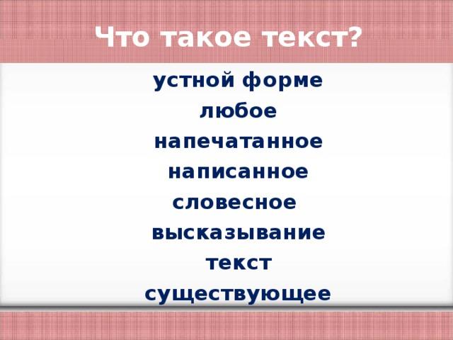 Что такое текст? устной форме любое напечатанное написанное словесное высказывание текст существующее
