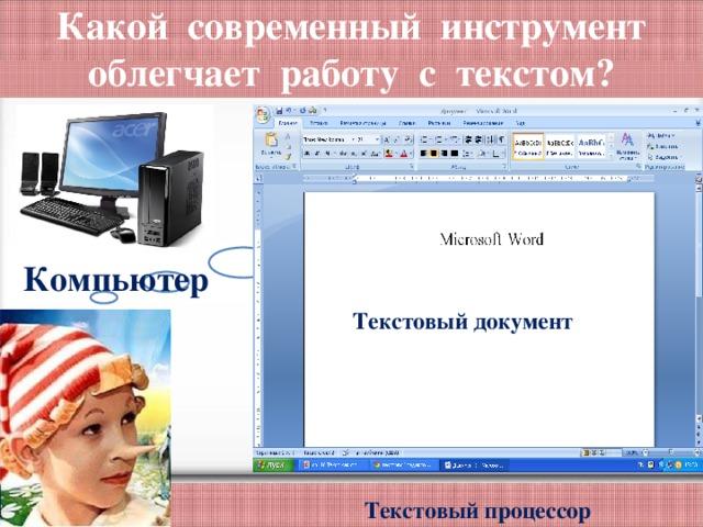 Какой современный инструмент облегчает работу с текстом? ? Компьютер Текстовый документ Текстовый процессор