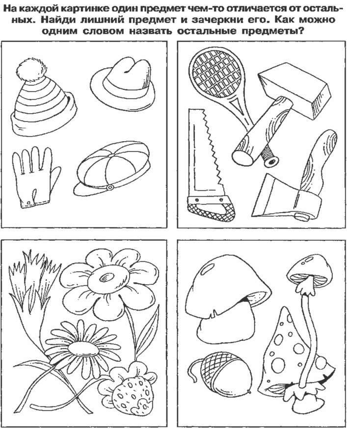 Коррекционные занятие для детей зпр с картинками