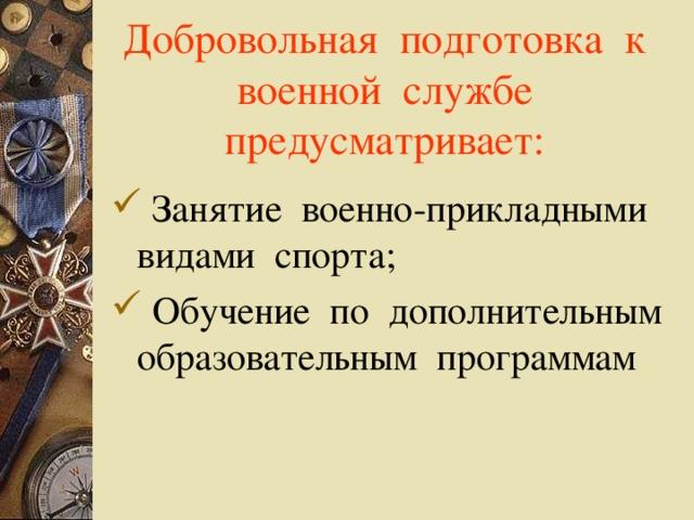 Добровольная подготовка к военной службе предусматривает: