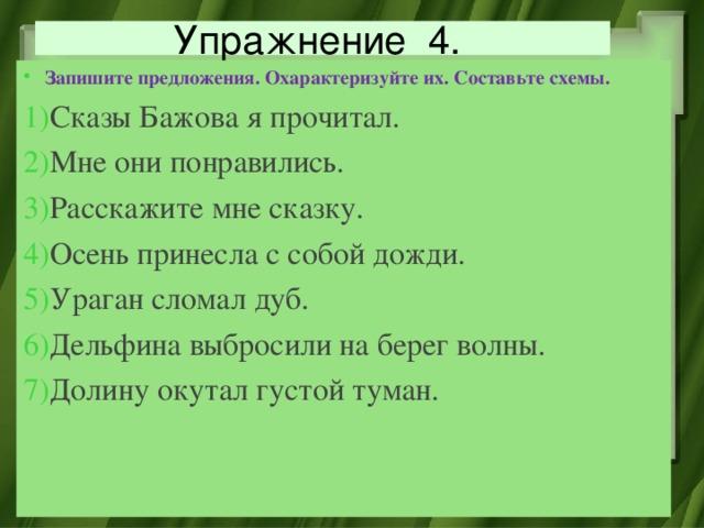 Упражнение 4.
