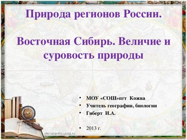 Природа регионов России.   Восточная Сибирь. Величие и суровость природы