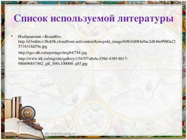 Список используемой литературы Изображение «Бодайбо» http://d3mlntcv38ck9k.cloudfront.net/content/konspekt_image/6063/d084a9ac2d846e9980a225716318d59e.jpg  http://rgo-sib.ru/reportage/img84/744.jpg  http://www.irk.ru/img/site/gallery/154/3f7a8c6c-f39d-4385-8617-98b696847862_gif_300x100000_q85.jpg
