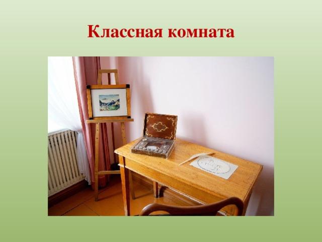 Классная комната Е.А. Арсеньева принадлежала к кругу просвещенных дворян и придавала серьезное значение образованию Мишеньки. Взяв на себя определенные обязательства, она