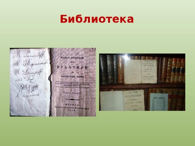 """Библиотека На полках и в шкафу - книги, отражающие курс домашнего обучения того времени: """"Зрелище вселенныя"""