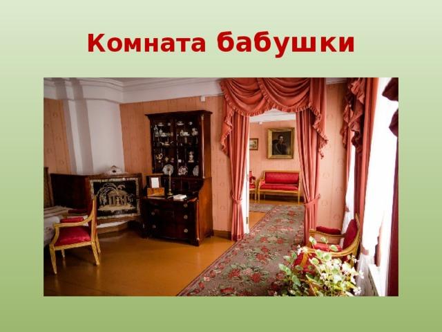 Комната бабушки Узкий коридор отделял комнаты бабушки от комнат внука. О внуке Е.А. Арсеньева думала постоянно.