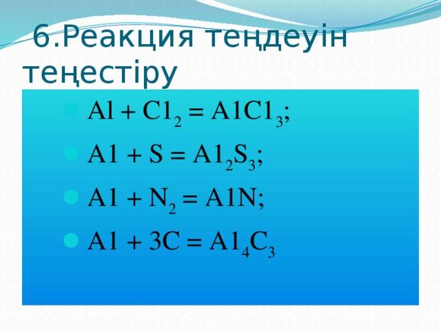 6.Реакция теңдеуін теңестіру