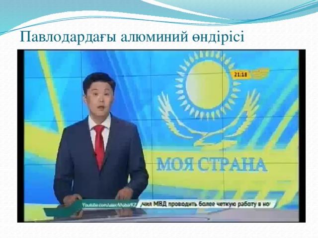 Павлодардағы алюминий өндірісі