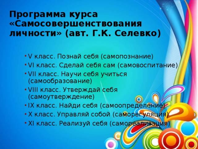 Программа курса «Самосовершенствования личности» (авт. Г.К. Селевко)